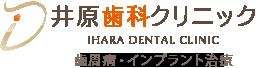 井原歯科クリニック 公式HPへ